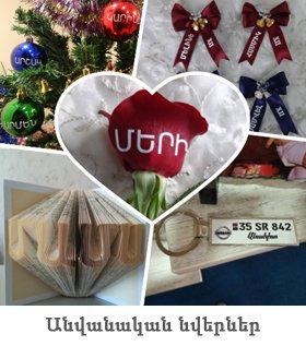 Անվանական նվերներ, նվերներ անուններով, ձեր անունով նվեր, օրգինալ նվերներ, օրիգինալ նվեր, նվերներ, նվերի խանութ. Anvanakan nverner, nverner anunnerov, anvanakan nver, original nver, nverneri vacharq, nveri xanut.
