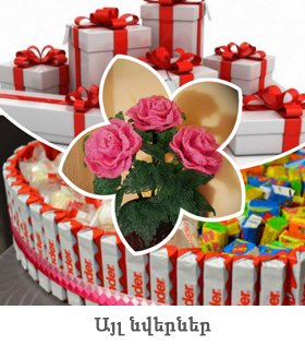 Հետաքրքիր նվերներ, յուրօրինակ նվերներ, օրիգինալ նվերներ, հետաքրքիր նվեր,նվերների կատալոգ, օրիգինալ նվեր. Hetaqrqir nverner, original nverner, hetaqrqir nver, jurahatuk nverner, nverneri katalog