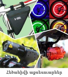 Հեծանիվի աքսեսուարներ, հեծանիվի լույսեր, հեծանիվի պարագաներ, նվեր հեծանվորդին. Hecanivi aqsesuarner, hetshanivi paraganer, hecanivi luys, hecanivneri luyser.