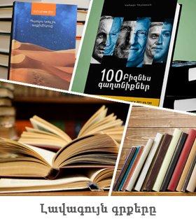 Հետաքրքիր գրքեր, գրախանութ, գրքերի վաճառք, ինչ գիրք նվիրել, գիրք նվիրելու օր. Hetaqrqir grqer, graxanut, grqeri vacharq, inch girq nveirel, girq nvirelu or.