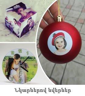 Նկարներով նվերներ, ձեր նկարով նվերներ, երեխայի նկարով խաղալիքներ, գեղեցիկ նվերներ, օրիգնալ նվեր, տարբերվող նվերներ. Nkarnerov nverner, dzer nkarov nverner, erexayi nkarov xaxaliqner, original nver, tarbervox nverner.