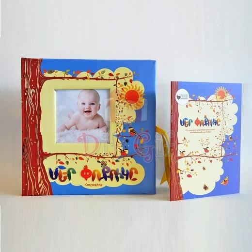 Մեր Փոքրիկը: Հուշագիրք ձեր երեխայի նկարներով